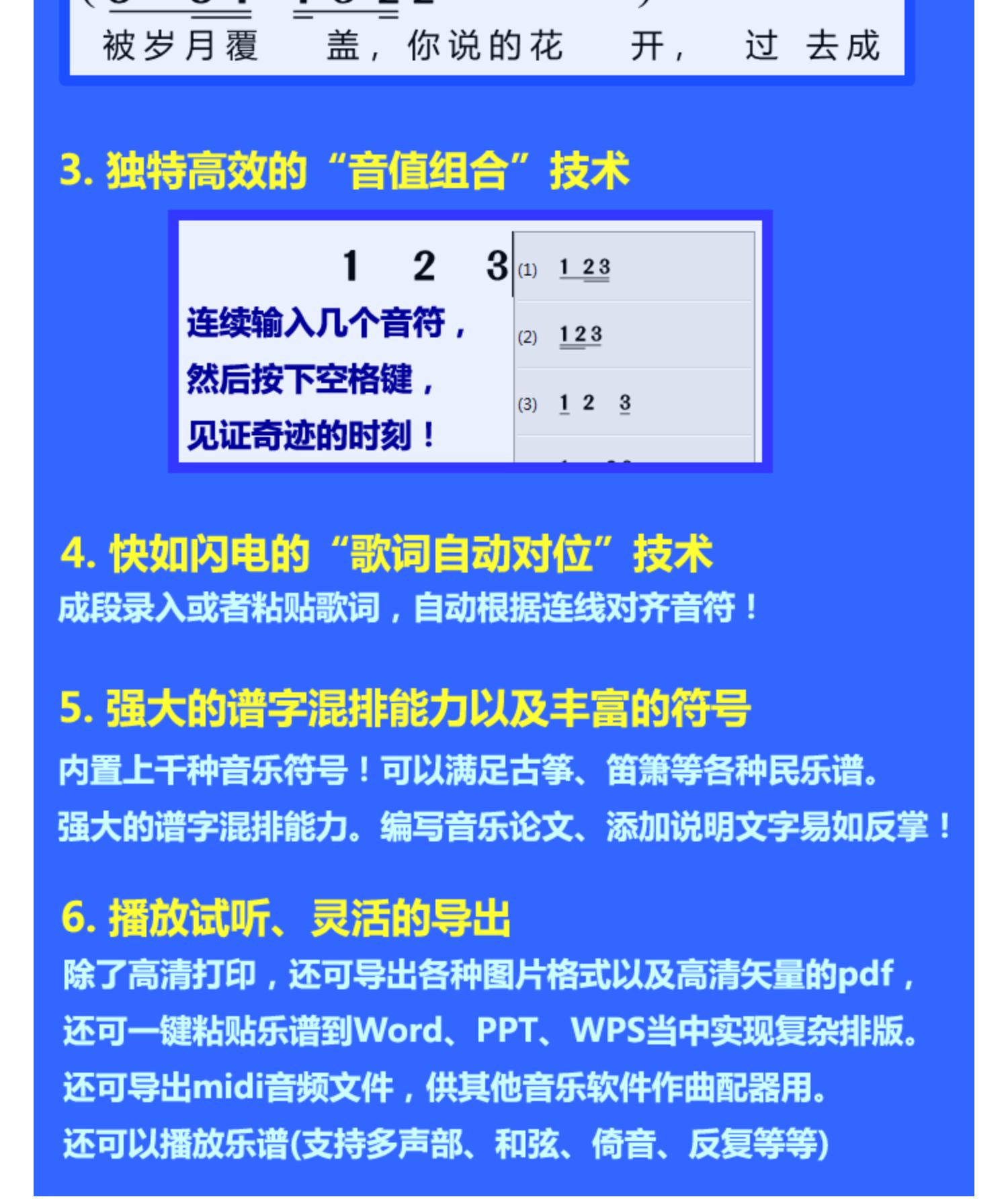 JP-Word簡譜編輯軟體(制譜軟體 JPW JPWord)-加密狗版 官方正版