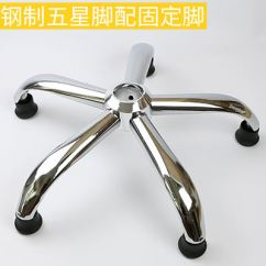 Steel Chair Accessories Navy Blue Office Swivel Five Star Foot Tripod Computer Base Chassis Repair