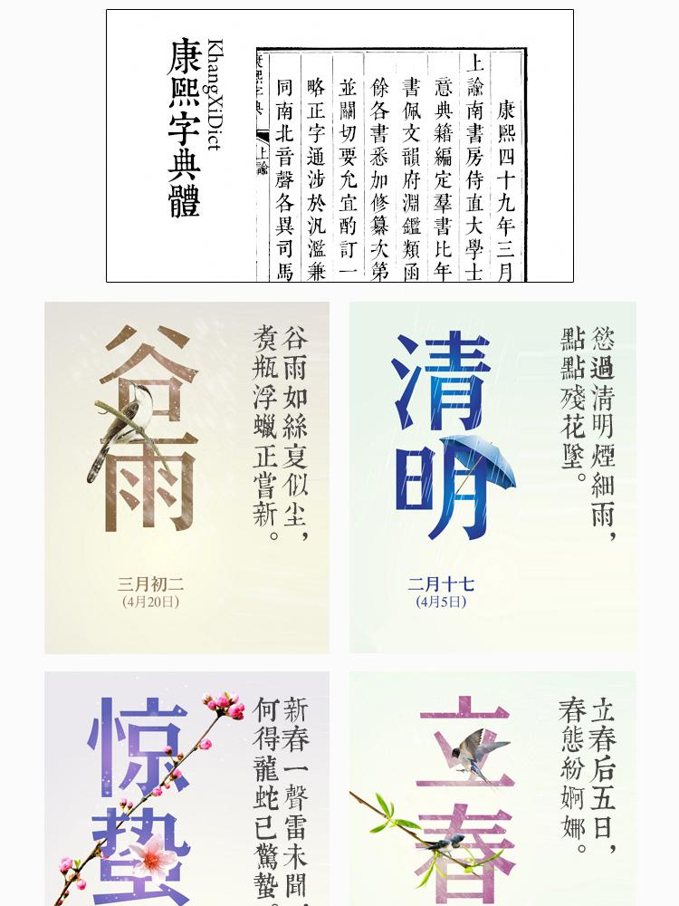 手寫書法字體下載包毛筆中國風繁體字合集ps/cdr字體庫素材