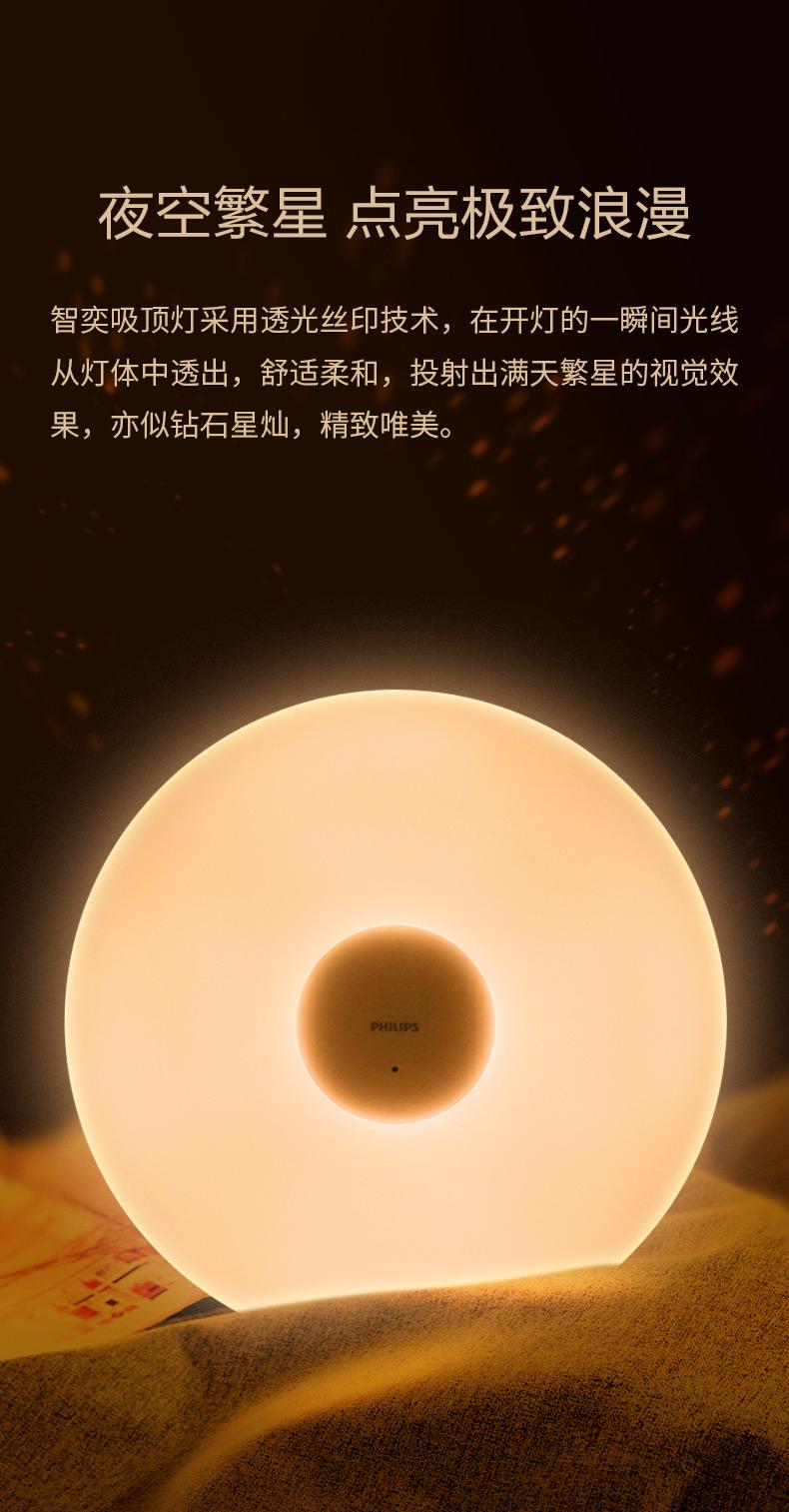 philips飛利浦智能燈具吸頂燈小米米家吸頂燈客廳現代簡約星空智奕