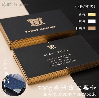 名片鍍燙金邊黑卡高檔商務設計定製作訂做凹凸公司企業個人性名片