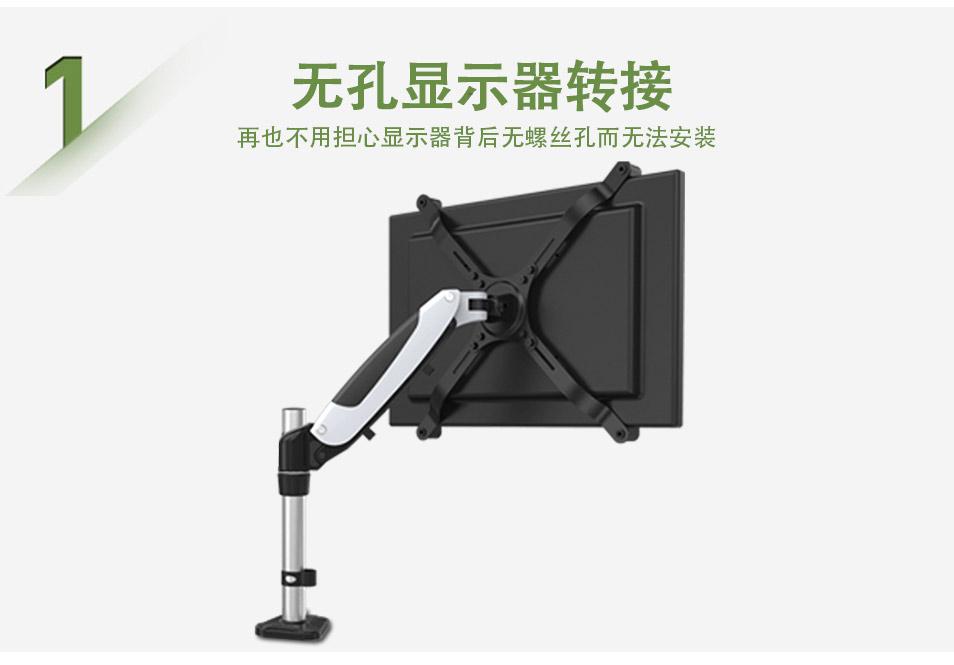 長臂猿無孔電腦架配件顯示器支架DIY配件