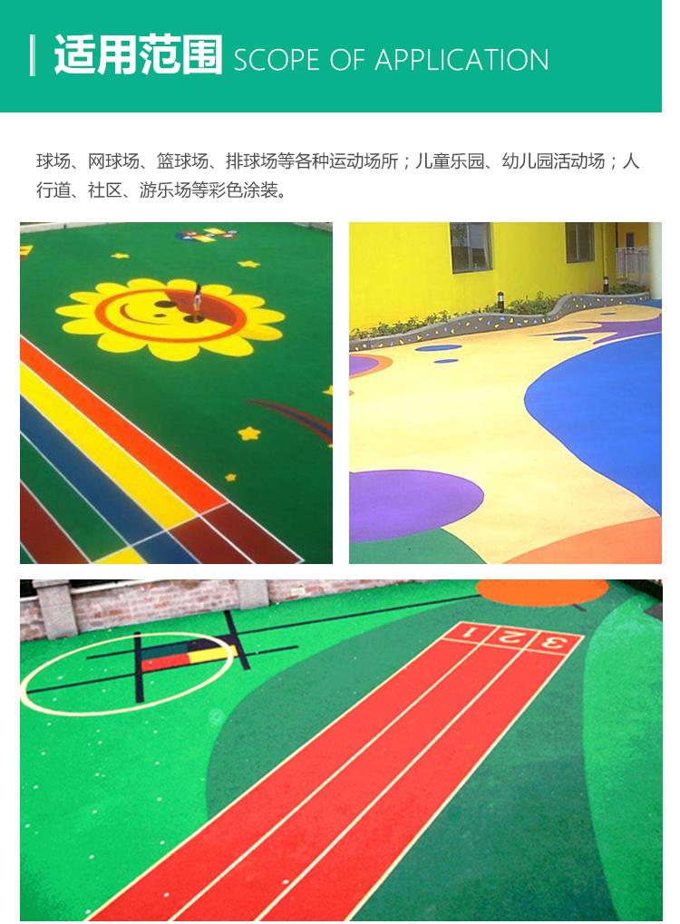 幼兒園環保塑膠彩色地墊EPDM橡膠顆粒防滑兒童遊樂區地面全國施工