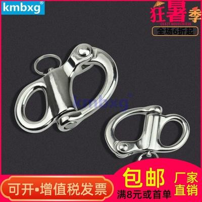 kmbxg 316不鏽鋼固定彈簧卸扣 手拉彈簧卸扣 快脫定向卸扣鏈條扣