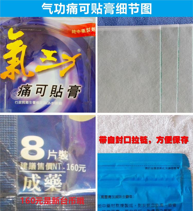 臺灣原裝 得生氣功痛可貼膏 萬靈膏加減味去麝香 優於順安金絲膏