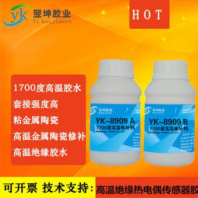 YK-8909耐1700度高溫膠水陶瓷修補劑高溫絕緣膠水高溫熱電偶膠水