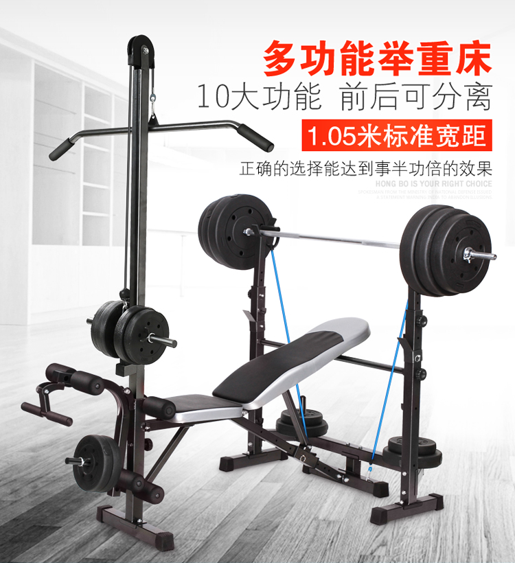multi gym chair office chairs ikea function weight bench split squat barbell rack set 60kg plating weightlifting bed 80kg press 100kg high pull