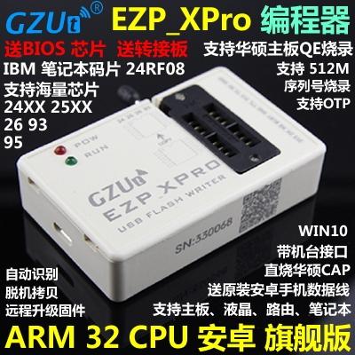 EZP_XPro(v2)程式設計器USB主板路由液晶BIOS SPI FLASH IBM 25燒錄器