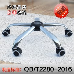 Steel Chair Accessories Red Egg Usd 15 84 Thickened Foot Chassis Swivel Five Star Computer Office