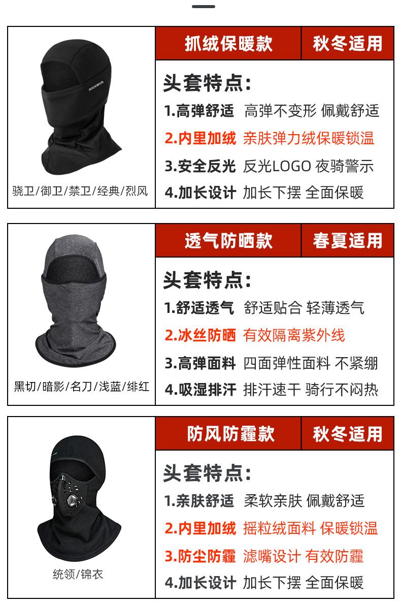 洛克兄弟冬季保暖頭套男自行車騎行面罩機車全護臉防風寒運動帽