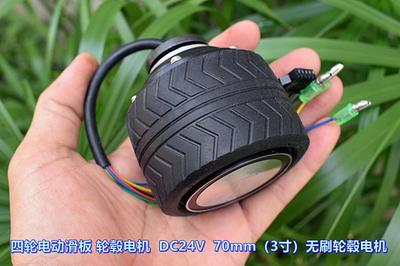 四輪電動滑板 輪轂電機 DC24V 70mm(3寸)無刷輪轂電機 KV值 55