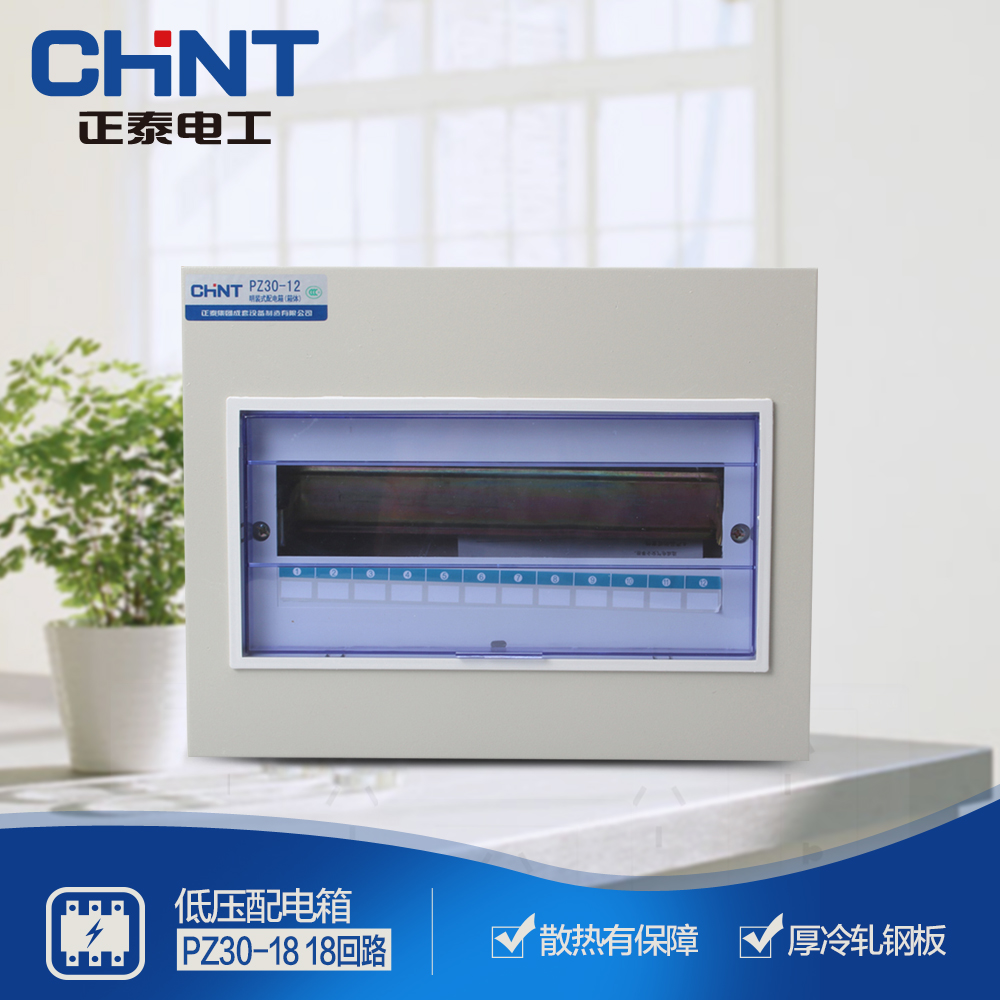 hight resolution of chint distribution box low voltage lighting box home wiring box pz30 18 18 circuit ming installed