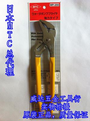 全國總代理 日本MTC MTC-WP250 水泵鉗 水管鉗 10寸/250mm