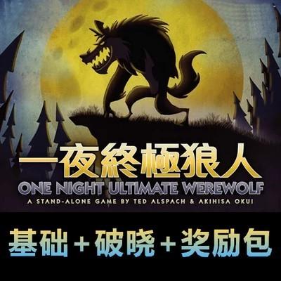包郵One Night Ultimate Werewolf 一夜終極狼人破曉中文殺人遊戲