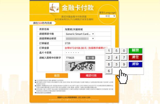 淘寶網提供臺灣多種付款方式 金融卡支付全新上線囉 @ 陽臺曬月光 :: 痞客邦