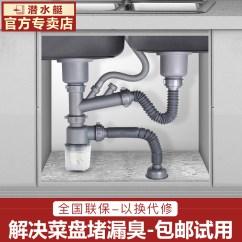 Kitchen Sink Drain Cabinets From China 厨房水槽排水配件淘宝价格比价 434笔 爱逛街台湾代购 潜水艇洗菜盆下水管厨房双槽排水管水槽防臭下水器