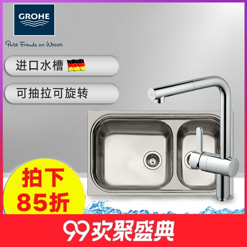 stainless steel kitchen faucet with pull down spray how much are cabinets 旋转龙头淘宝价格比价 4710笔 价格高到低排序 爱逛街台湾代购 grohe德国高仪进口l型抽拉旋转厨房龙头 304不锈钢水槽