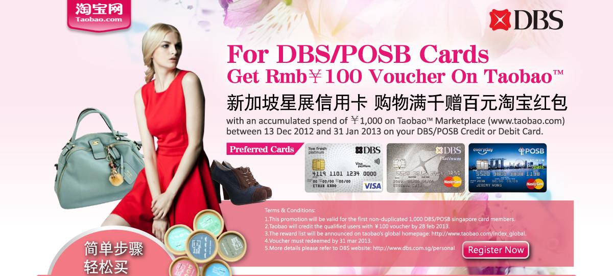 新加坡星展信用卡