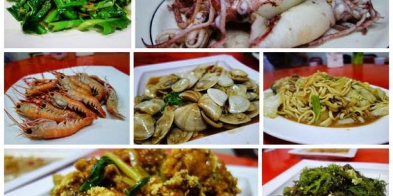 【蘇澳】蒸煮流野海鮮.老饕必吃.海鮮現撈現吃超正點