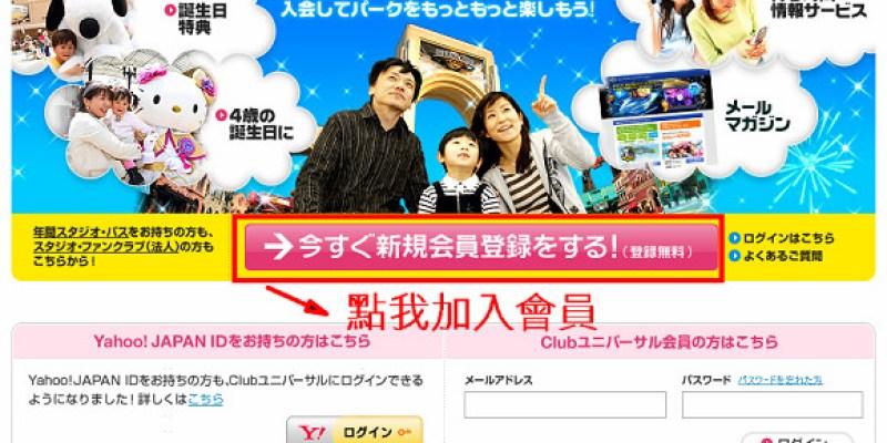 [教學]大阪環球影城會員註冊教學&海賊王舞台劇套票購買