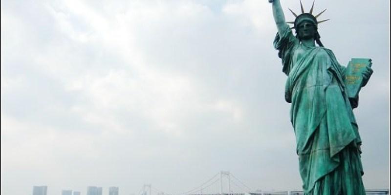 日本Day30 台場超好玩。自由女神。台場小香港