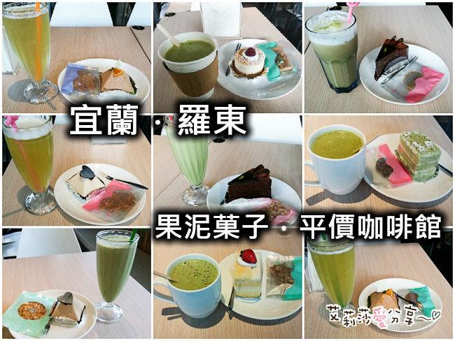 【宜蘭.羅東】果泥菓子.平價咖啡館.飲料+蛋糕99元均一價.彌月蛋糕.伴手禮