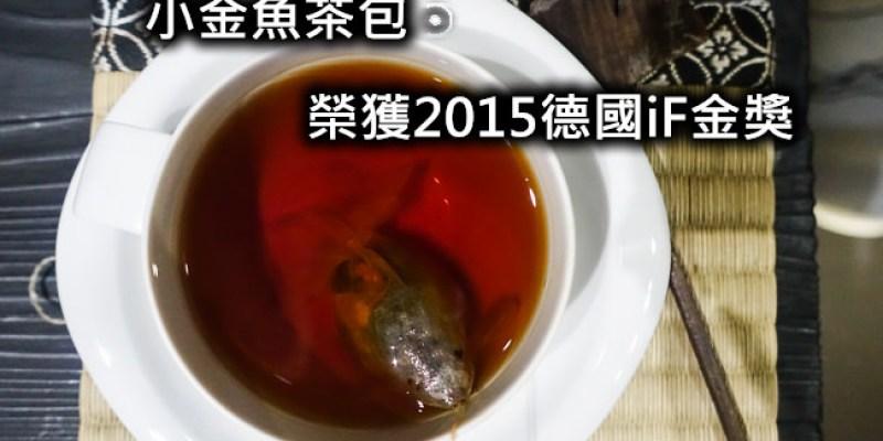 【台北北投】小金魚茶包.CHARM VILLA子村莊園.特別的伴手禮.榮獲德國iF Gold AWARD 2015
