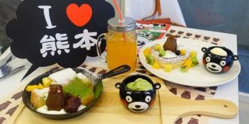 【台北·中山】KUMAMON.熊本熊主題咖啡館.Kuma cafe.療癒系熊本部長駕到