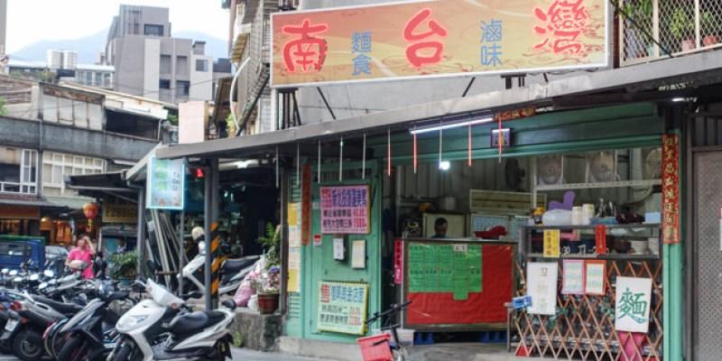 【台北|北投】南台灣.麵食滷味.四物湯.北投紅茶