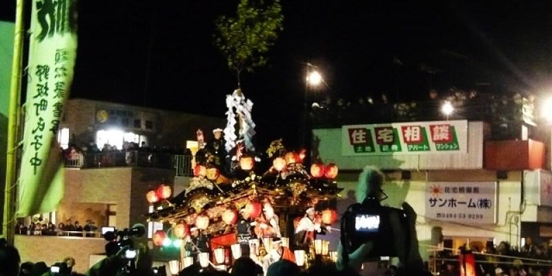 日本Day136|日本三大祭典-秩父夜祭