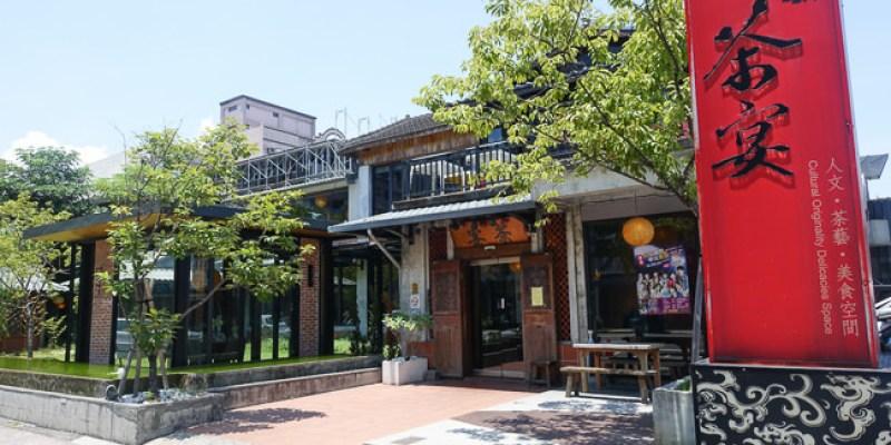 【羅東】茶宴.古色古香的人文茶館.中式簡餐.近羅東林業園區