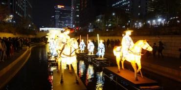 【首爾】2014首爾燈節.清溪川夜遊賞燈