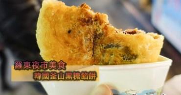 羅東|韓國釜山堅果黑糖餡餅.三星蔥海鮮煎餅(羅東夜市內)