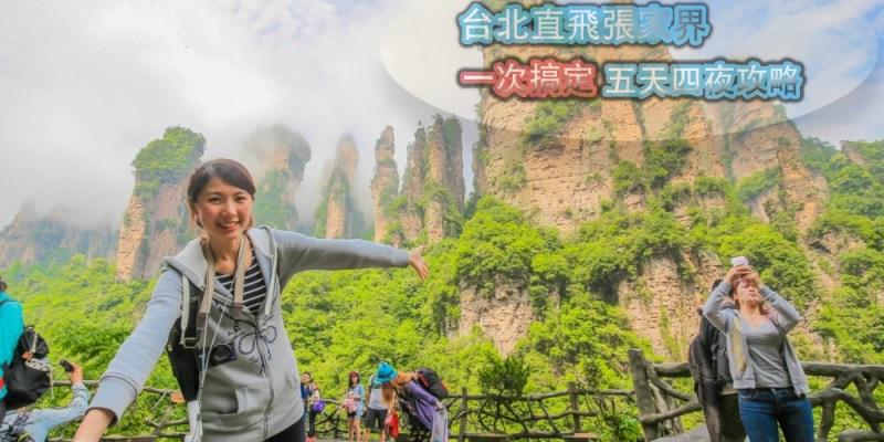 台北直飛張家界 超完整五天四夜攻略・自助.跟團都好玩!