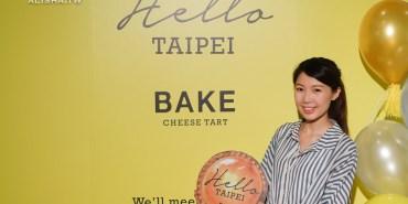 台北中山|Bake CheeseTart・來自北海道的現烤起司塔・完美的下午茶點心