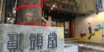 台北師大 貳頭堂・文青風上海麵食館・單人獨享的好味道