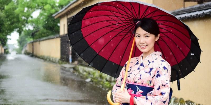 日本。大分|和樂庵和服體驗(只要日幣2400!!) 雨中的杵築散策