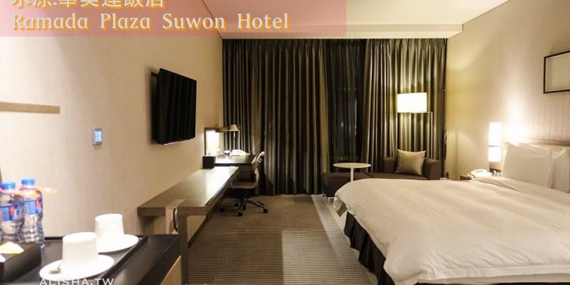 京畿道住宿 水原華美達飯店 Ramada Plaza Suwon Hotel 好吃早餐與熱鬧的商圈