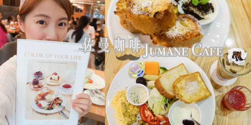 台北。中山站|佐曼咖啡館x甜蜜限定法式歐蕾吐司x健康陽光的早午餐之旅