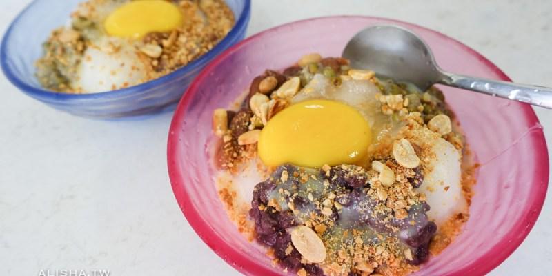 宜蘭南澳|建華冰店60年老字號 古早味冰店 傳道冰 被冰熟的生蛋黃