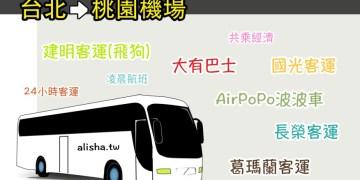 台北到桃園機場 桃園機場到台北 客運巴士總整理 凌晨航班 24小時客運 AirPoPo波波車(2017.6.8更新)