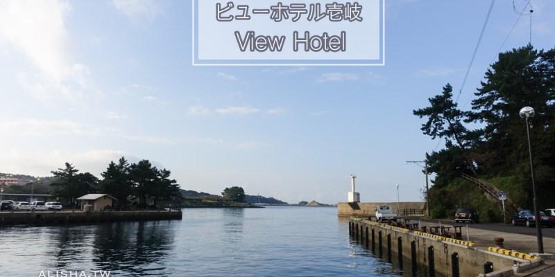 長崎。壱岐|ビューホテル壱岐 View Hotel 生猛海鮮水族箱 師傅現烤料理超驚豔