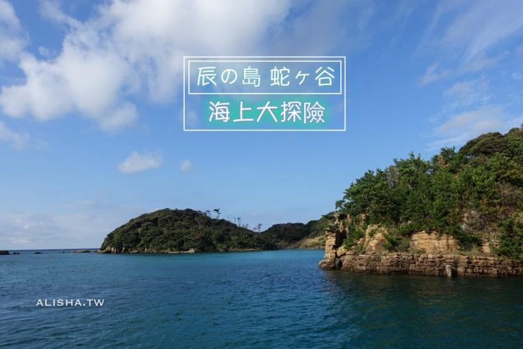 長崎。壱岐|辰の島 蛇ヶ谷 海上大探險 乘風破浪尋找神秘的通道