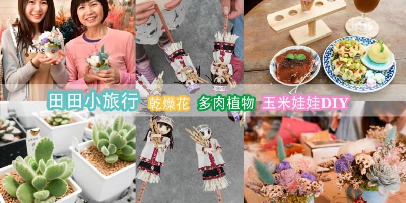 彰化|田田小旅行 乾燥花.多肉植物療癒之旅 (田中.田尾輕旅行)