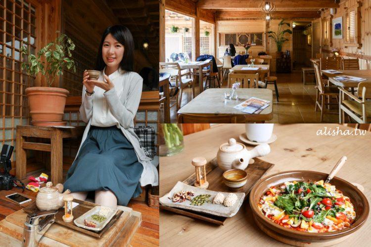 首爾|松佳軒 韓屋漢方足浴和茶館體驗。One More Trip
