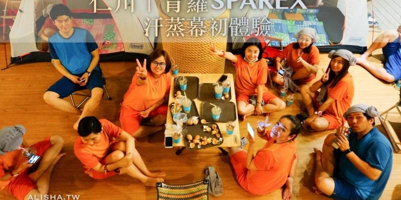 韓國仁川|青蘿SPAREX 超好玩汗蒸幕初體驗 附價目表