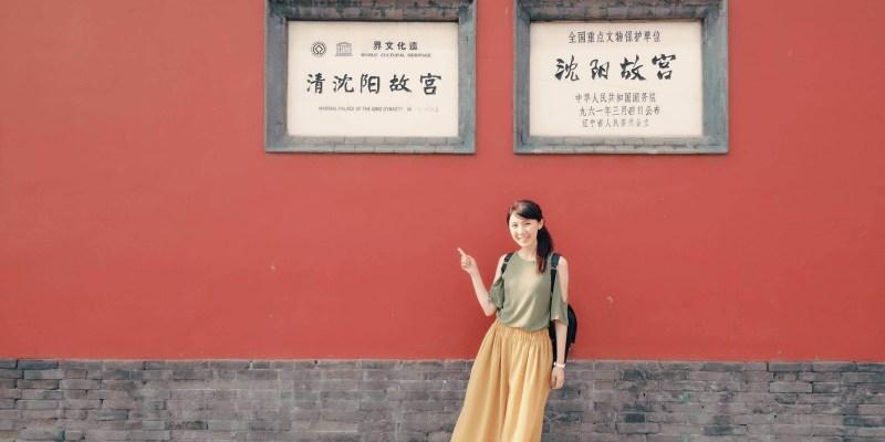 瀋陽故宮|富含滿族特色的宮殿文化 世界文化遺產之一