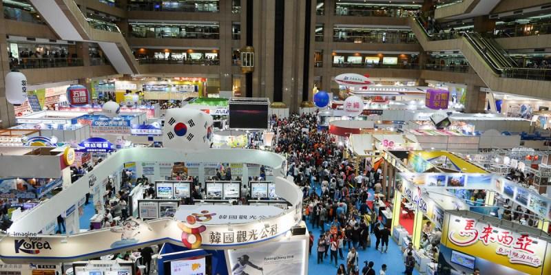好康報馬仔|2017 ITF台北國際旅展 海外旅遊超燒優惠整理