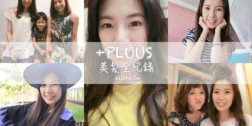 中山染髮推薦 PLUUS 日本頂級沙龍級護髮・受損髮救星