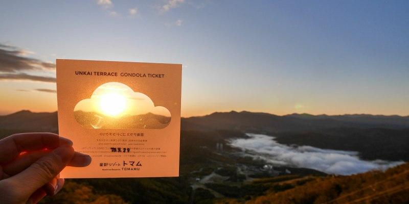 北海道|TOMAMU星野度假村・雲海中迎接破曉